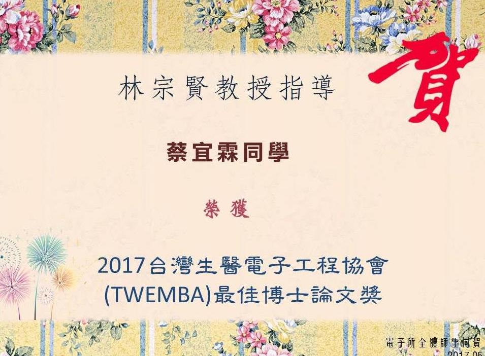 [獲獎] 2017台灣生醫電子工程協會 最佳博士論文獎